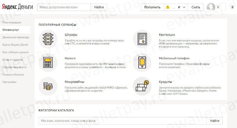 Страница с возможностями оплаты услуг в системе Яндекс.Деньги