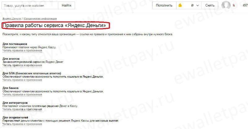 """Правила работы сервиса """"Яндекс.Деньги"""""""
