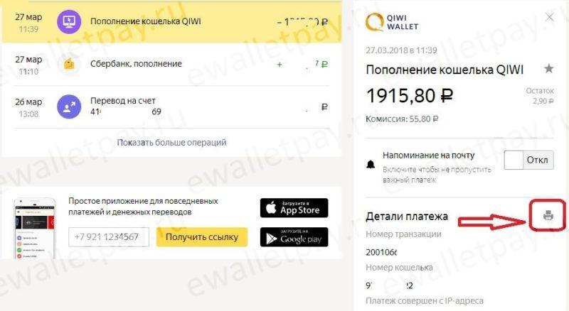 Возможность распечатки чека после проведения операции в системе Яндекс.Деньги