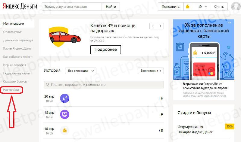 Переход на страницу настроек в системе Yandex.Money