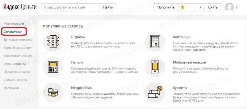 Перечень доступных финансовых операций в системе Яндекс.Деньги