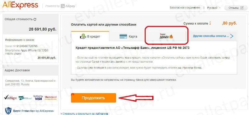 Оплата товара на Aliexpress через систему Яндекс.Деньги