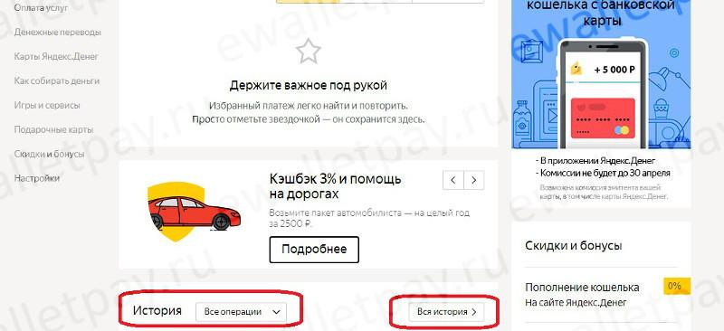 Поиск ошибочной транзакции в системе Яндекс.Деньги