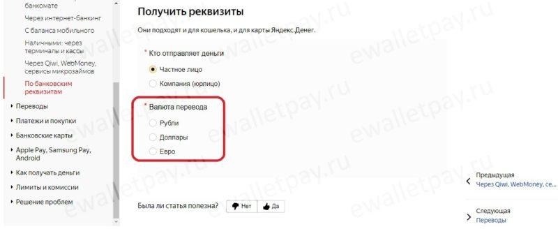 Перевод средств с банковской карты на Яндекс кошелек через интернет-банкинг