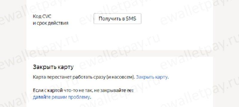 Закрытие виртуальной карты в системе Яндекс.Деньги
