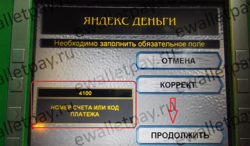Пополнение Яндекс.Денег картой в терминале самообслуживания Сбербанка