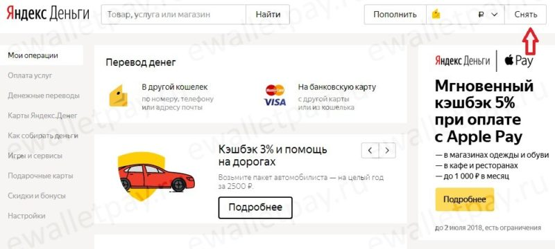 Вывод средств с электронного счета в Yandex.Money
