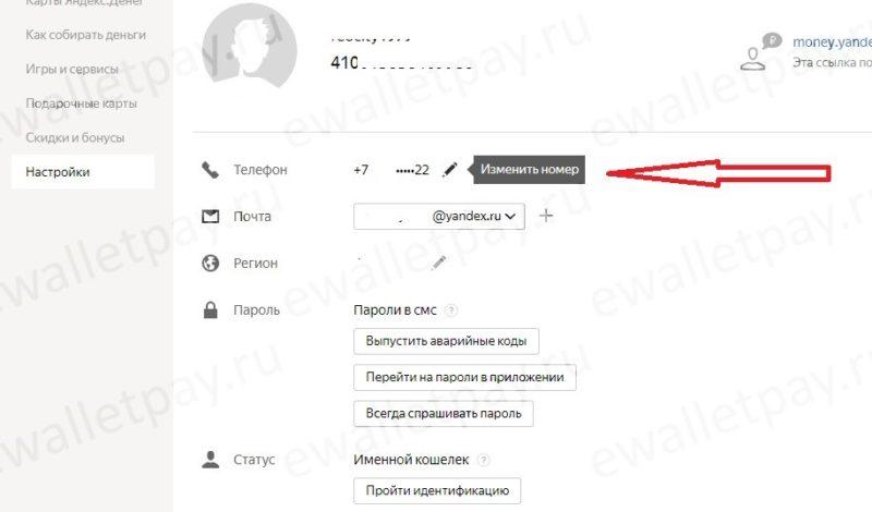 Изменение привязанного номера телефона в системе Яндекс.Деньги