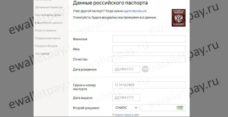 Введение паспортных данных в системе Яндекс.Деньги