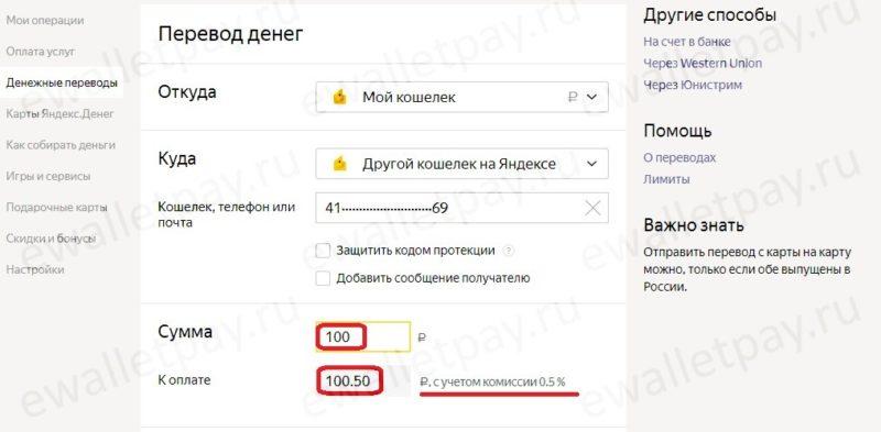 Комиссия при переводе с Яндекс.Денег на Яндекс кошелек