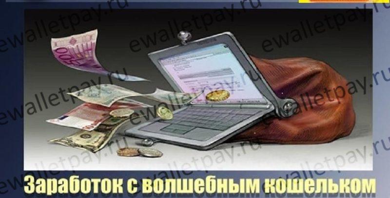 Заработок бонусов на Яндекс.Деньги с волшебным кошельком
