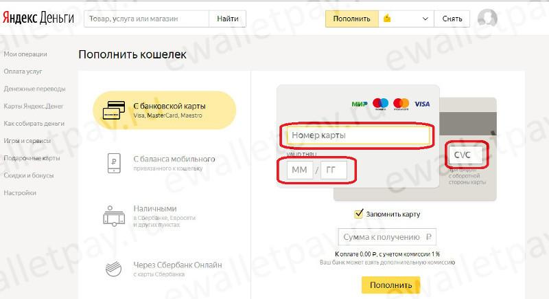 Пополнение своего кошелька Яндекс.Денег банковской картой