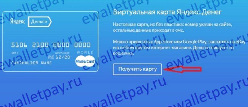 Получение виртуальной карты в системе Яндекс.Деньги