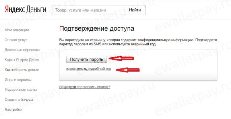Подтверждение смены номера в Яндекс.Деньгах паролем из смс