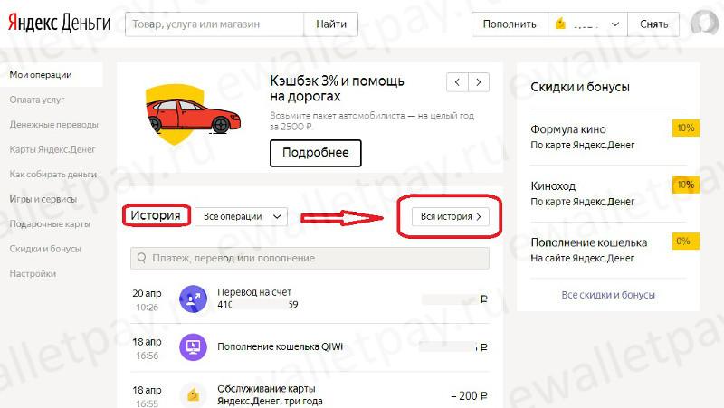 Переход в интерфейс Яндекс кошелька для просмотра истории платежей
