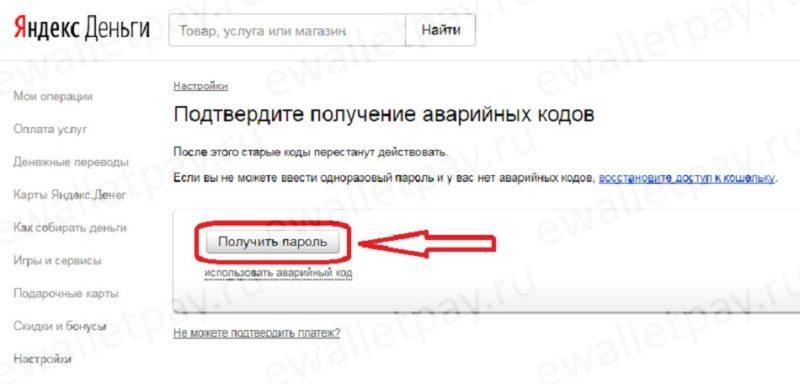 Запрос пароля в системе Яндекс.Деньги для получения аварийных кодов