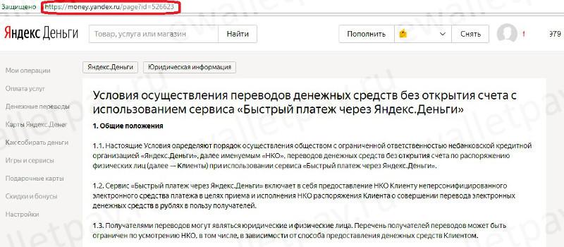 «Быстрый платеж через Яндекс.Деньги»: условия переводов без открытия счета