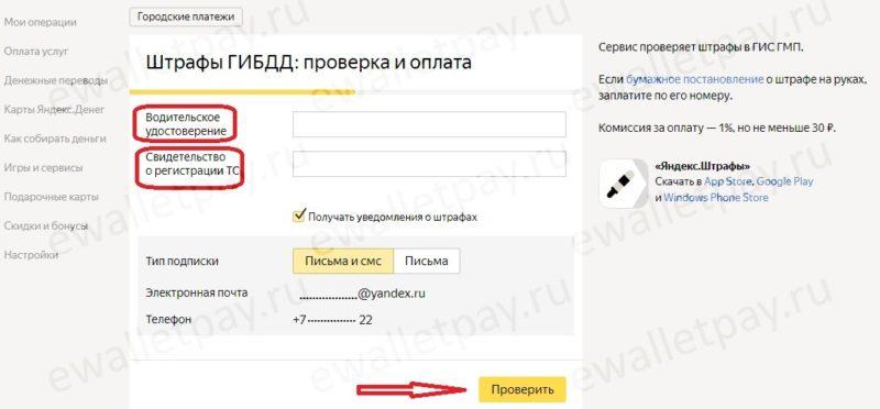 Оплата штрафа ГИБДД деньгами с Яндекс кошелька