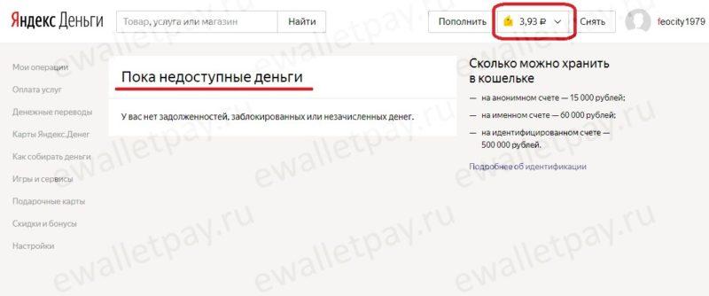 Поиск скрытых средств на балансе в кошельке Яндекс