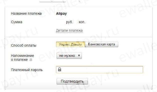 Ввод одноразового пароля из смс для оплаты Aliexpress через Яндекс кошелька