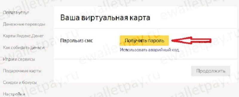 Получение пароля для оформления виртуальной карты Яндекс.Деньги