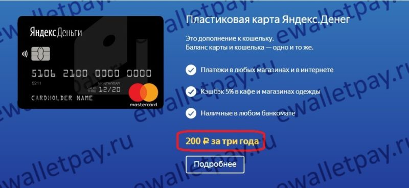 Пластиковая карта системы Яндекс.Деньги
