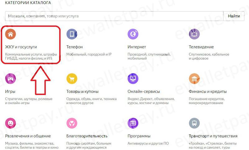 Выбор категории «ЖКУ и госуслуги» в системе Яндекс.Деньги