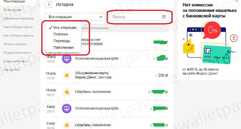 Просмотр истории платежей в Яндекс кошельке