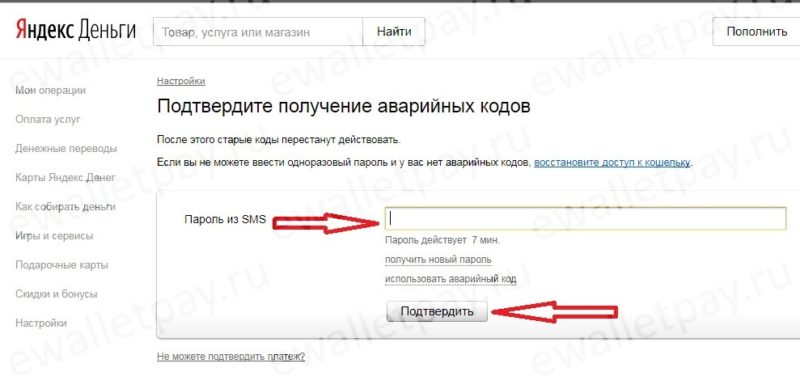 Подтверждение получения аварийного кода через смс в Yandex.Money
