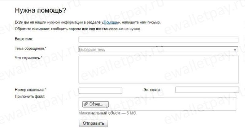 Форма обращения в техподдержку Yandex.Money