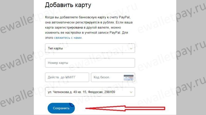 Добавление Яндекс карты в системе Paypal