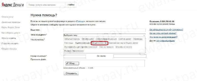 """Обращение в техподдержку системы Яндекс.Деньги по причине """"Мошенничество"""""""