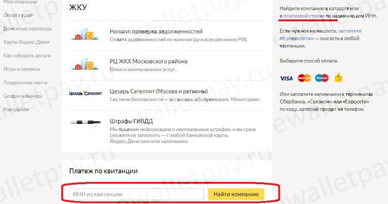 Выбор компании для проведения коммунальных платежей в Яндекс.Деньгах