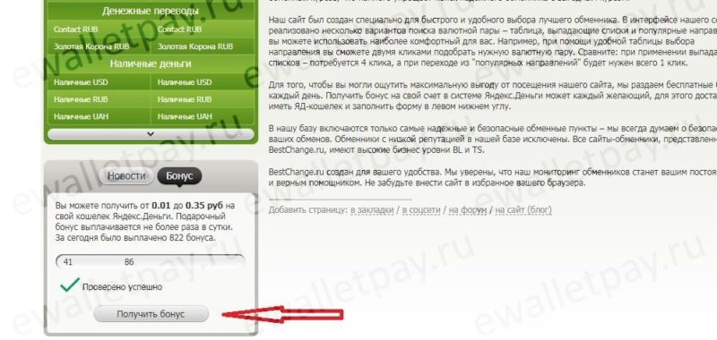Получение бонусов на Яндекс кошелек при использовании системы Bestchange