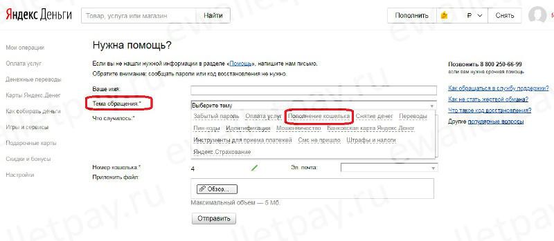 Заявка с тегом «Пополнение кошелька» для обращения в техподдержку Яндекс