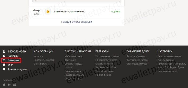 Путь к форме контакты в Яндекс.Деньги
