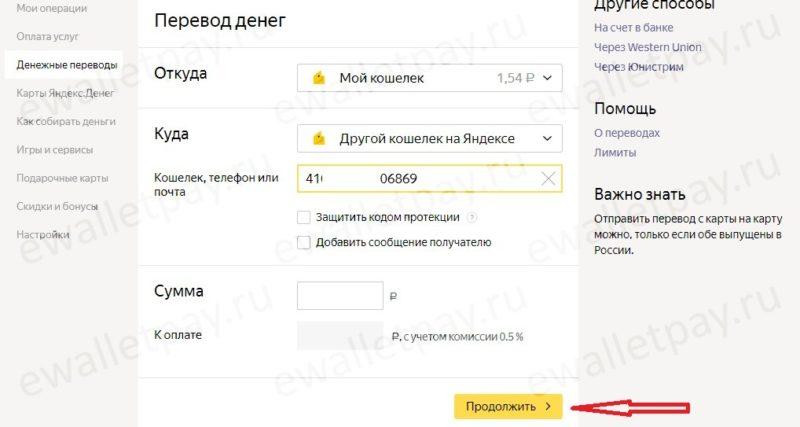 Перевод с Яндекс кошелька на другой счет этой системы