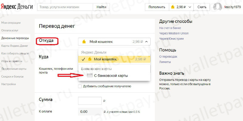 Пополнение чужого кошелька Яндекс.Денег банковской картой