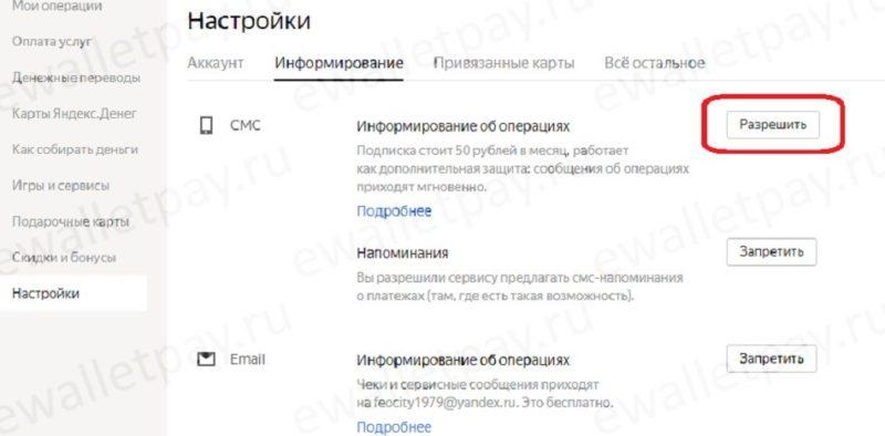 Подписка на платное информирование об операциях через смс в Yandex.Money