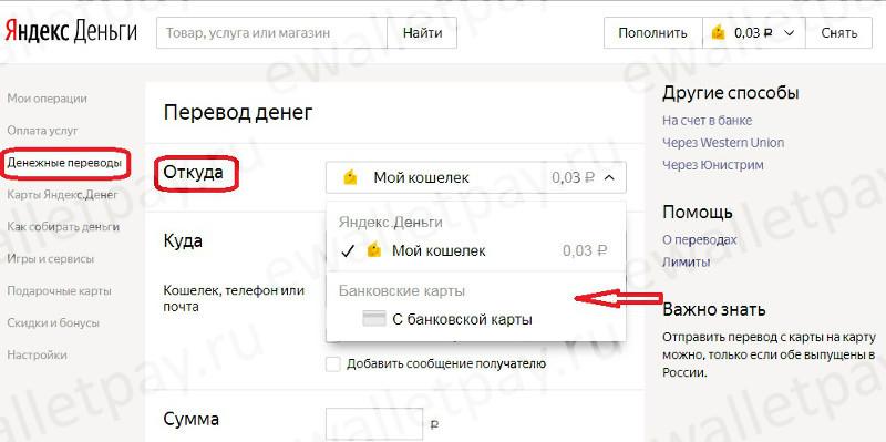 Оплата товаров через Yandex.Money при нулевом балансе кошелька