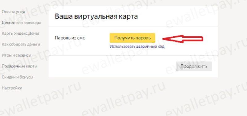 Яндекс Деньги как пройти