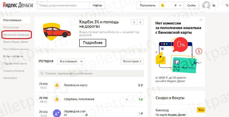 Использование кодов протекции в системе Яндекс.Деньги