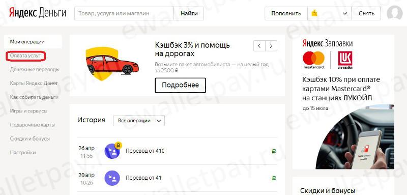 Переход в меню «Оплата услуг» для активации автоплатежа в Яндекс.Деньгах