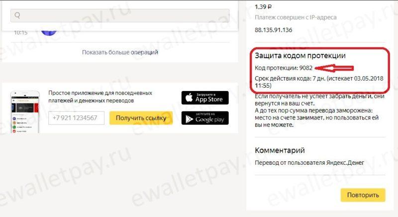 Поиск кода протекции перевода в Яндекс кошельке