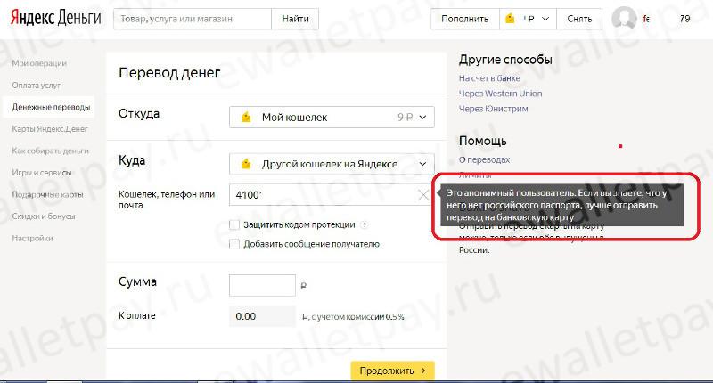 Предупреждение Яндекс системы об анонимности счета получателя