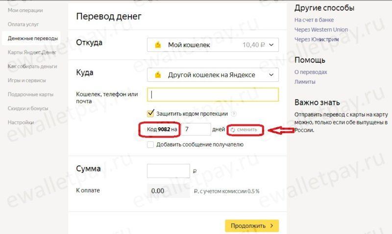 Перевод денег с Яндекс кошелька с кодом протекции