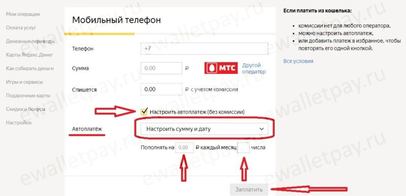 Настройка автоплатежа в системе Яндекс.Деньги
