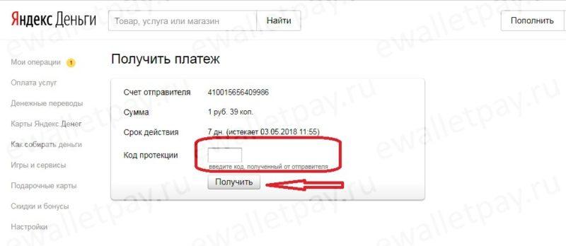 Ввод кода протекции для получения перевода в системе Яндекс.Деньги
