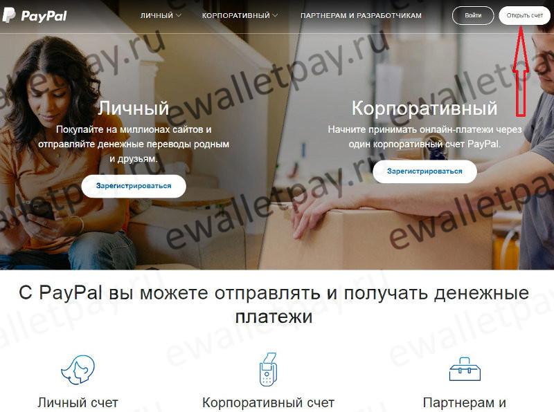Как зарегистрироваться и создать кошелек Paypal