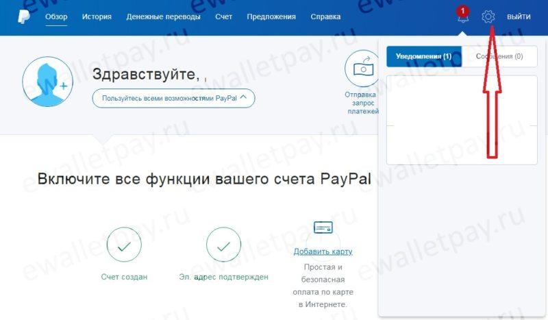 Настройка системы в личном кабинете Paypal